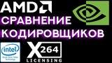 СРАВНЕНИЕ AMD VCE VS NVENC VS X264 VS INTEL QUICK SYNC