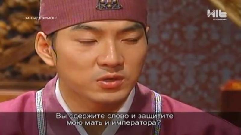 Ханзада Жумонг 41 бөлім