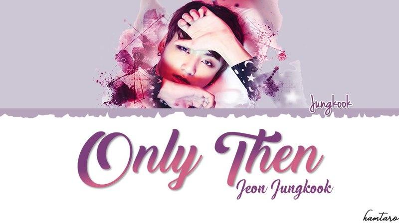 BTS Jungkook – Only Then (그때 헤어지면 돼) [COVER] Lyrics [Han_Rom_Eng]