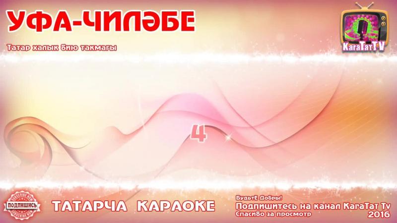 Караоке - Уфа-Чиләбе Татарча жырлар _ Татарская народная музыка Уфа-Чилэбе KaraT
