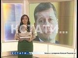 Законодательное собрание без Сорокиных - Олег и Никита Сорокины добровольно сложили полномочия
