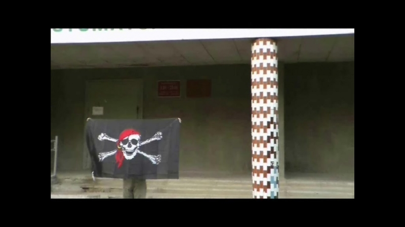пираты в гагарине