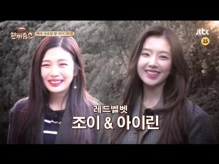 171116 Irene, Joy (Red Velvet) @ Let's Eat Dinner Together Teaser