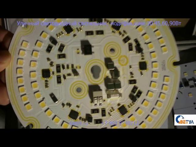 Уличный светодиодный светильник София модели 30,45,60,90 Вт