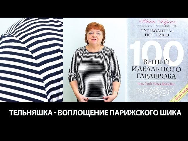 Тельняшка - воплощение Парижского шика Моделирование футболки тельняшки Уменьшение раствора вытачек