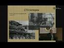 Встреча с военным историком А В Исаевым тема Сталинградская битва новый взгляд YouTube
