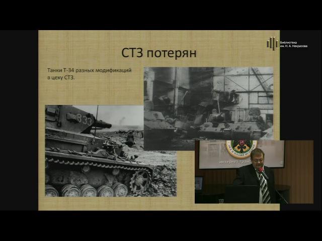 Встреча с военным историком А В Исаевым тема Сталинградская битва – новый взгляд YouTube