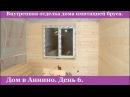 Монтаж имитации бруса внутри помещения Дом в Аннино День 6