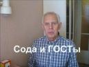 Сода и ГОСТы 32802 2014 и 2156 76 Alexander Zakurdaev