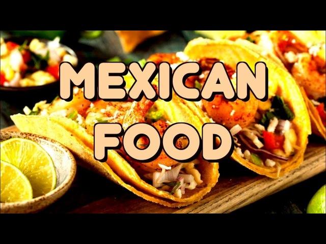 Очарованный Странник 122 Еда в Мексике / Mexican Food