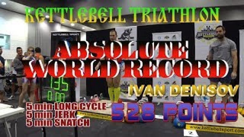Абсолютный рекорд мира в гиревом триатлоне Иван Денисов. Absolute world record kettlebell triathlon