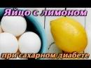 Лимон и яйцо при САХАРНОМ ДИАБЕТЕ для снижения САХАРА в КРОВИ Полезные рецепты для ЗДОРОВЬЯ