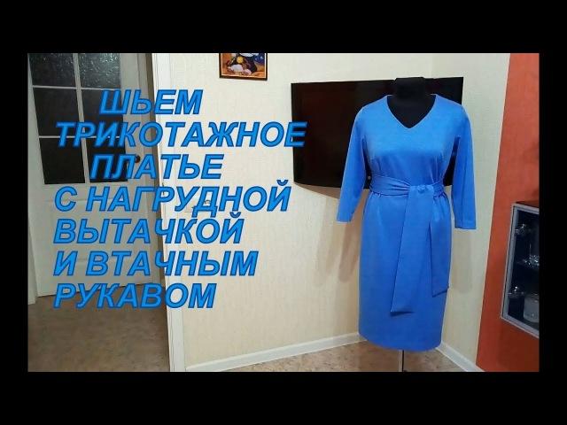 Шьем трикотажное платье с нагрудной вытачкой и втачным рукавом без выкройки