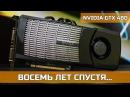 ♿ NVIDIA GTX 480 – ВОСЕМЬ ЛЕТ СПУСТЯ…