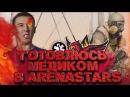WARFACE STREAM - ГОТОВЛЮСЬ МЕДИКОМ В ARENASTARS ( В АРЕНУ НЕ ВЗЯЛИ )