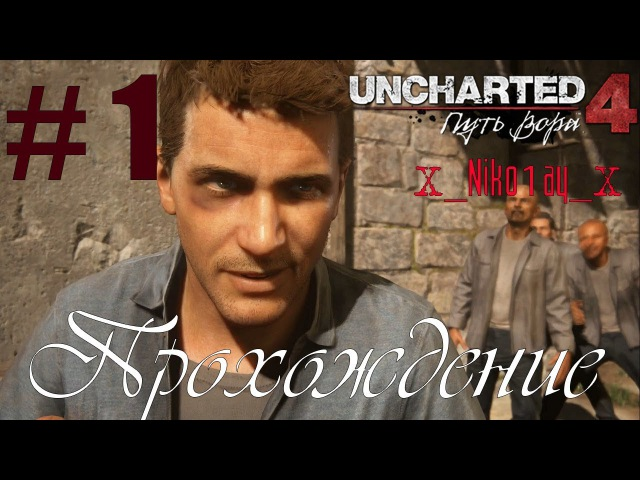 Uncharted 4: A Thief's End (Uncharted 4: Путь вора) прохождение 1