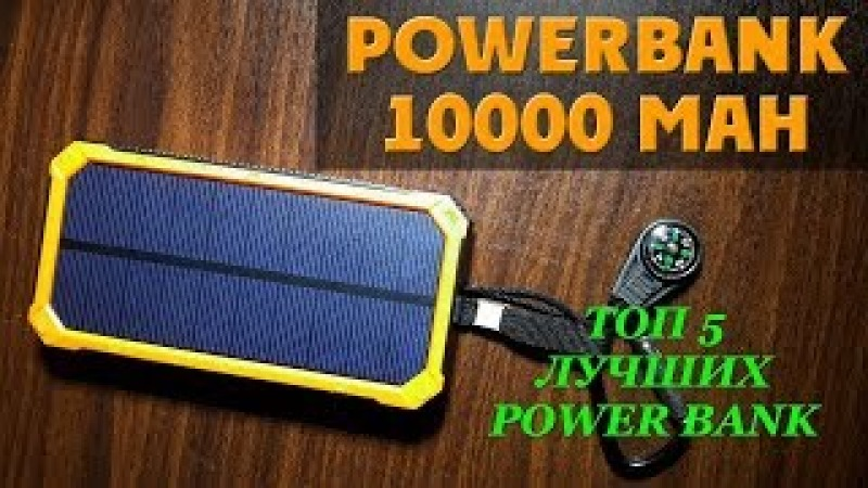 Топ 5 Самых Популярных Power Bank с АлиЭкспресс