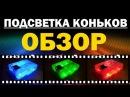 Подсветка коньков cosmobike 2018 обзор комплекта одноцветной подсветки