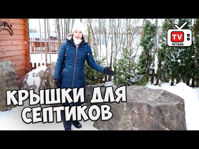 Крышки для септиков 🌟 Топас, танк, термит, тверь 🌟 В интернет-магазине HITSAD.ru