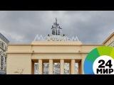 Фабрика грез Советского Союза Мосфильм отмечает день рождения - МИР 24