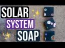 Solar System Soap w Soap Scrap Embeds Royalty Soaps
