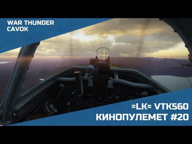 КИНОПУЛЕМЕТ 20 WAR THUNER =LK= VTK560