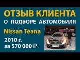 Отзыв о подборе автомобиля Nissan Teana