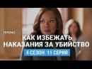 Как избежать наказания за убийство 4 сезон 11 серия Русское промо