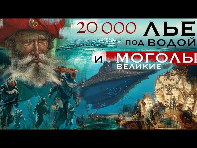 20 000 лье под водой и ВЕЛИКИЕ МОГОЛЫ. AISPIK aispik айспик