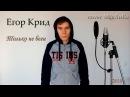 Егор Крид Только не беги cover М@ЛиКа