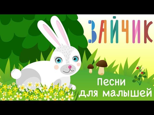 Зайчик КУРОЧКА ПЕСТРУШКА Песенки мультики про животных для детей малышей