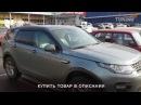 Ветровики Ленд Ровер Дискавери Спорт Дефлекторы окон Land Rover Discovery Sport Tuning Тюнинг