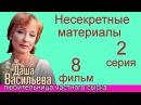 Даша Васильева Любительница частного сыска Фильм 8 Несекретные материалы 2 часть