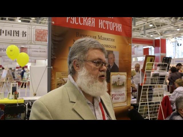 Писатель-историк В.Г Манягин «Николай II положил свою судьбу на алтарь Отечества»