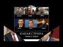 ЯЦЕНЮК - 4 - видеоприко, шаржи, юмор, демотиваторы, 4 подборка , YATSENYUK 4 \ ТОР 1