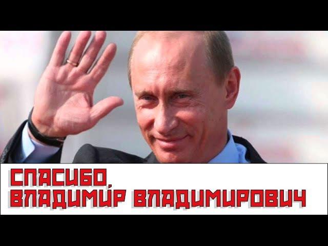 Спасибо, Владимир Владимирович...