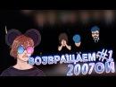 [ПРОХОЖДЕНИЕ] ВОЗВРАЩАЕМ 2007ОЙ CROSSING SOULS 1 п.у. Orand, Psyho