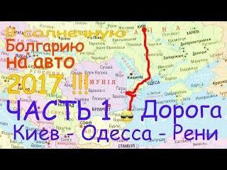 В Болгарию на авто 2017  #1 Дорога Киев - Одесса - Рени .