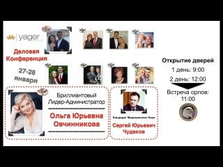 Видео-отчет c Деловой Конференции Yager Group