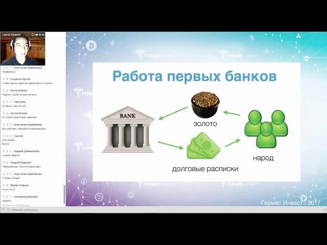 Гермес Холдинг первая презентация в 2018 году. Концепция виртуальных государств.
