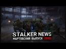 STALKER NEWS Выпуск от 02.03.18
