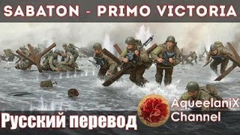 Sabaton - Primo Victoria - Русский перевод   Субтитры