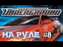 ПРОХОЖДЕНИЕ NEED FOR SPEED UNDERGROUND НА РУЛЕ 8