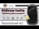 Кофеварка Капсульная Isotta Capsula и Кофе Borbone