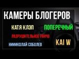 Камеры популярных блогеров Соболев, Катя Клэп, Поперечный, Кай, Разрушительное ранчо