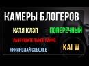 Камеры популярных блогеров: Соболев, Катя Клэп, Поперечный, Кай, Разрушительное ранчо