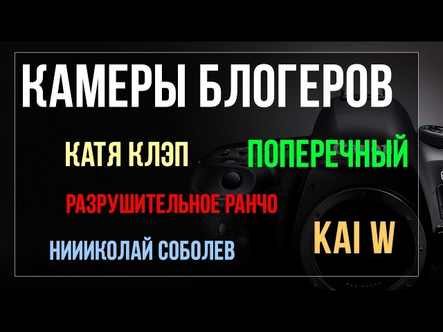 Камеры популярных блогеров: Соболев Катя Клэп Поперечный Кай Разрушительное ранчо
