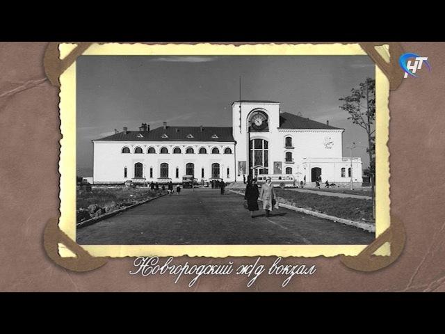 Новгородский фотоальбом. Новгородский ж/д вокзал