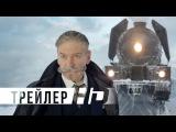 Убийство в Восточном экспрессе Murder on the Orient Express (2017) русский трейлер