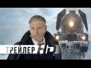 Убийство в Восточном экспрессе Официальный трейлер HD
